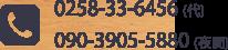 電話:0258-33-6456(代)/090-3905-5880(夜間)