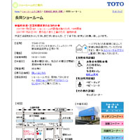 TOTO 長岡ショールーム